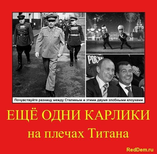 сталин, путин, медведев