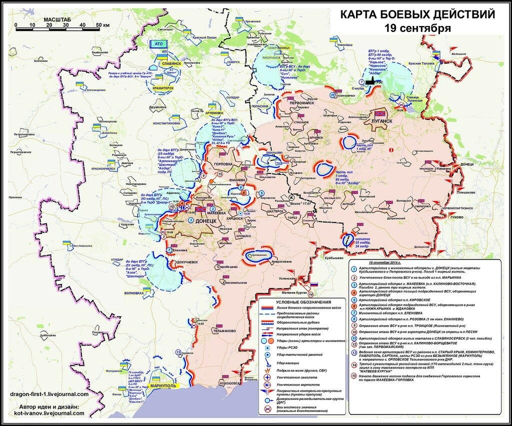 Карта боевых действий 19 сентября