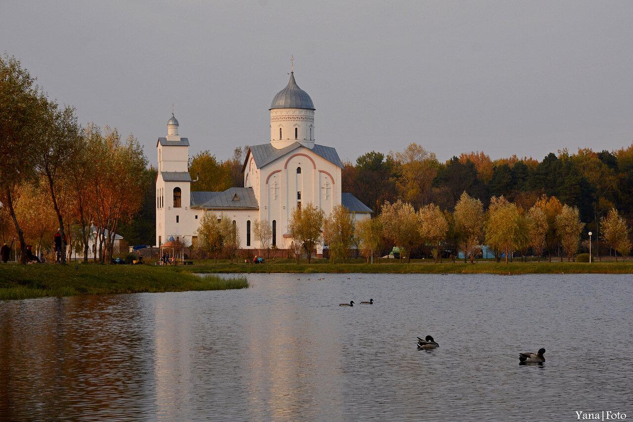 Зона отдыха Пруды в Новобелице. Церковь Александра Невского