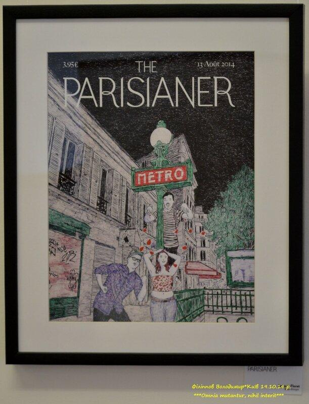 Выставка  The Parisianer .