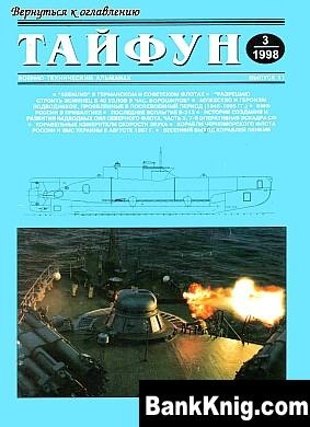 Журнал Tайфун. Выпуск 11