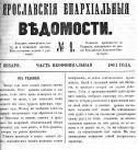 Журнал Ярославские епархиальные ведомости. Часть неофициальная №1-52 1864.