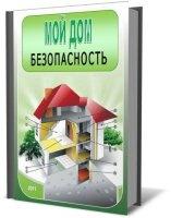 Журнал Мой дом. Безопасность pdf 21Мб