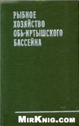 Книга Рыбное хозяйство Обь-Иртышского бассейна