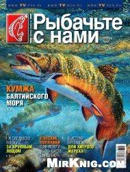 Журнал Рыбачьте с нами №5 2014