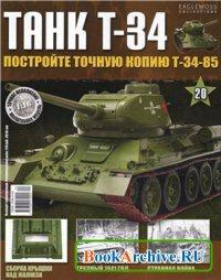 Танк T-34 №-20