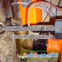 Книга Электродный котел своими руками