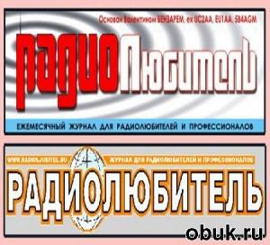 Книга Радиолюбитель (1928-1930)