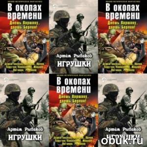 Книга Артём Рыбаков - Сборник книг