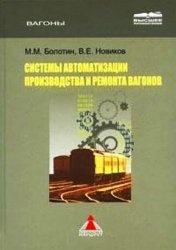 Книга Системы автоматизации производства и ремонта вагонов