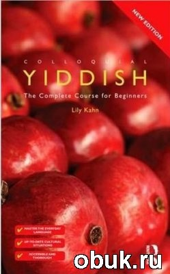 Книга Colloquial Yiddish: The Complete Course for Beginner