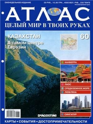 Журнал АТЛАС. Целый мир в твоих руках № 60 2011