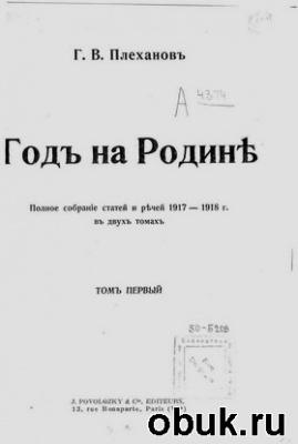 Книга Г.В.Плеханов. Год на родине. Полное собрание статей и речей 1917-1918 г. в двух томах