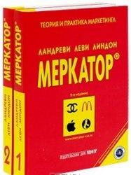 Книга Меркатор. Теория и практика маркетинга (в 2-х томах)