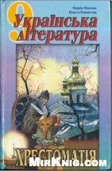 Книга Українська література. Хрестоматія