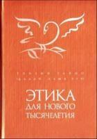 Книга Этика для нового тысячелетия