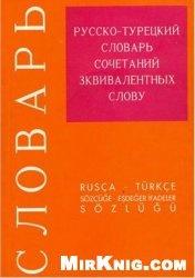 Русско-турецкий словарь сочетаний, эквивалентных слову