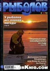Журнал Рыболов № 2 2013