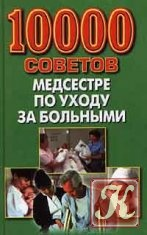 Книга Книга 10000 советов медсестре по уходу за больными