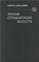 Книга Химия отравляющих веществ (2 тома) djvu 10,09Мб