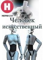 Книга Наука 2.0. Человек искусственный /6 серий/ (2012) SATRip avi 1863,68Мб