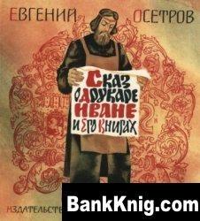 Журнал Сказ о друкаре Иване и его книгах