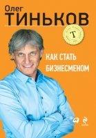 Книга Олег Тиньков - Как стать бизнесменом pdf 10Мб