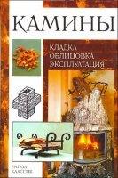 Журнал Камины: кладка, облицовка, эксплуатация pdf, jpg / rar 20,06Мб