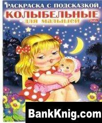 Книга Колыбельные для малышей winrar 21,4Мб