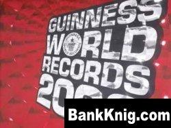 Книга Книга рекордов Гиннеса 2008 doc 4,2Мб