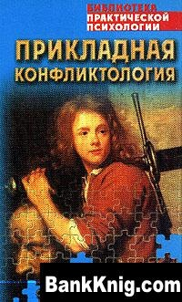 Книга Прикладная конфликтология Хрестоматия