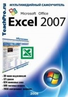 Аудиокнига TeachPro – Самоучитель. Microsoft Excel 2007. Базовый курс iso 256Мб