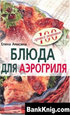 Книга Блюда для аэрогриля pdf 1,4Мб