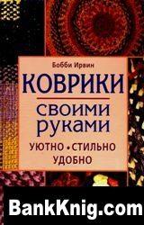 Книга Коврики своими руками. Уютно, стильно, удобно. djvu 25Мб
