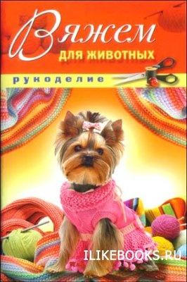 Книга Нестерова Д.В. - Вяжем для животных