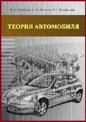 Книга Теория автомобиля