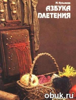 Книга Азбука плетения