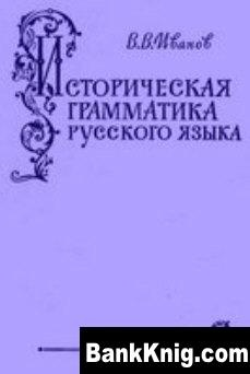 Книга В. В. Иванов. Историческая грамматика русского языка djvu  6Мб