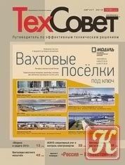 Журнал ТехСовет №8 (август 2012)