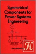 Книга Symmetrical Components for Power Systems Engineering