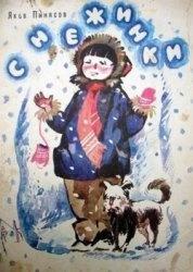 Книга Снежинки