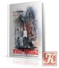 Книга Живые и взрослые
