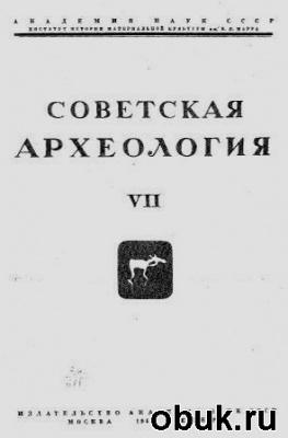 Книга Советская археология. Том 7