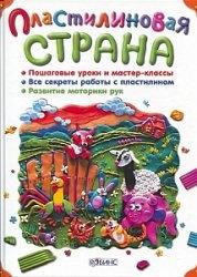 Книга Пластилиновая страна
