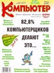 Журнал Компьютер №1-2 2012