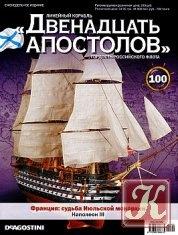 Журнал Книга Линейный корабль «Двенадцать апостолов» № 100 2015