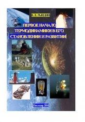 Книга Первое начало термодинамики в его становлении и развитии