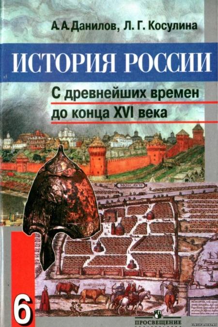 а.а.данилова л.г.косулиной история россии гдз 7 класс