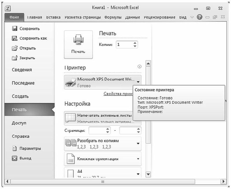 Инструмент Печать в Excel 2010