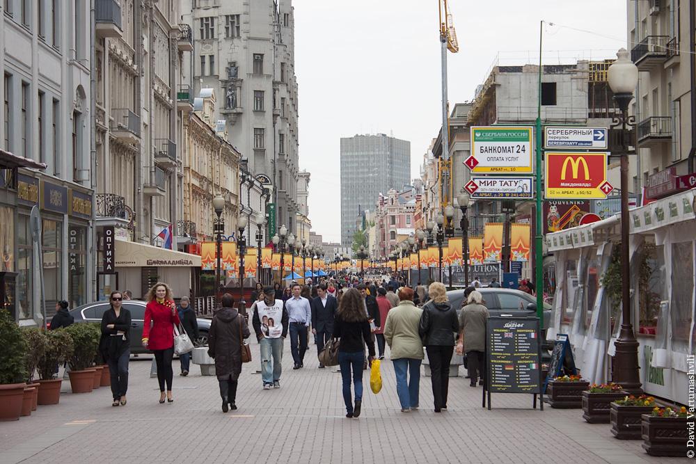 Москва, Арбат